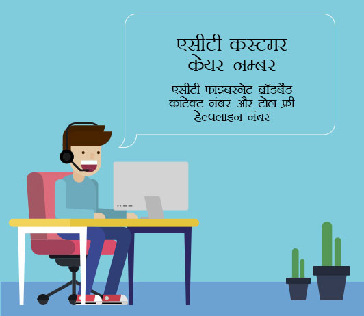 act customer care number in hindi