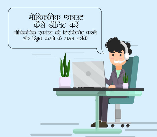how to delete your mobikwik account in hindi