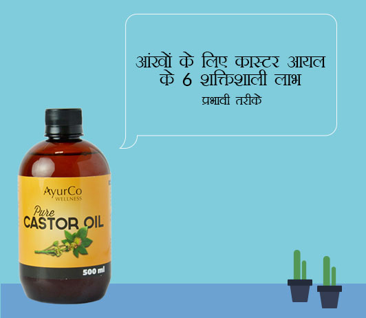 Powerful Benefits Of Castor Oil For Eyes in Hindi