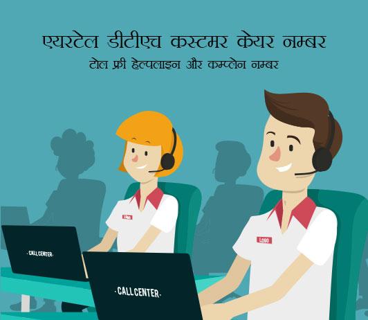 Airtel Digital TV Customer Care Number in Hindi एयरटेल डीटीएच कस्टमर केयर नम्बर, टोल फ्री हेल्पलाइन और कम्प्लेन नम्बर