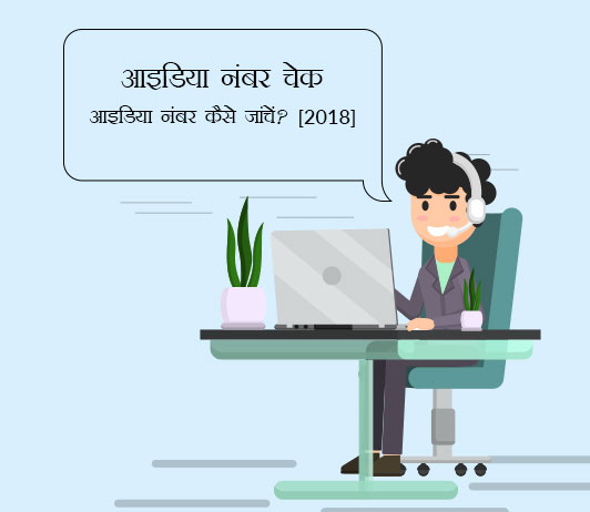idea number check in hindi