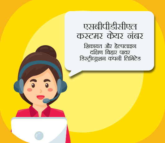 sbpdcl customer care number in hindi