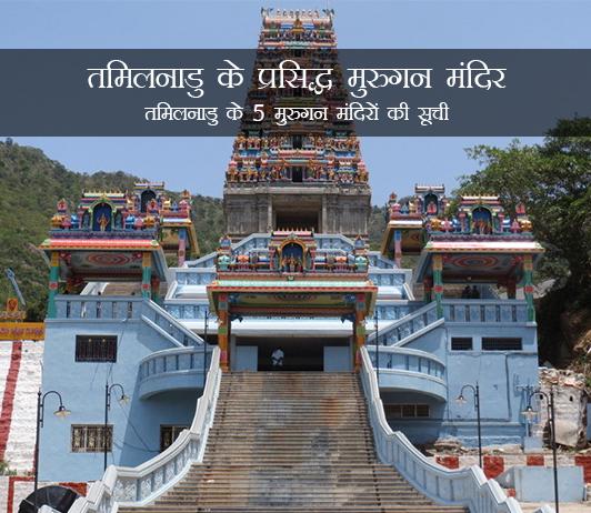 Famous Murugan Temples in Tamil Nadu in Hindi