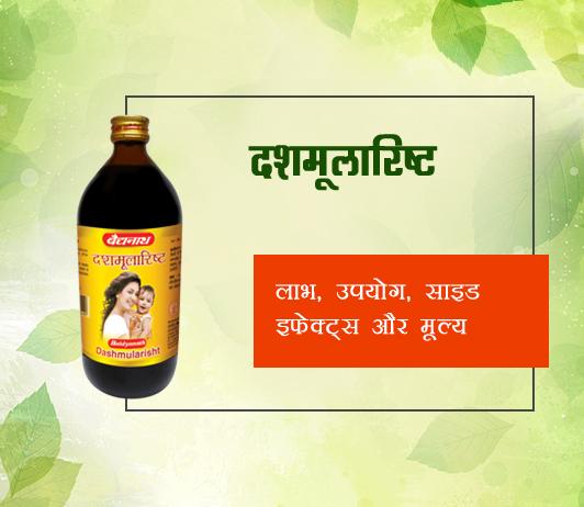 Dashmularishta in Hindi दशमूलारिष्ट: लाभ, उपयोग, खुराक, दुष्प्रभाव, मूल्य