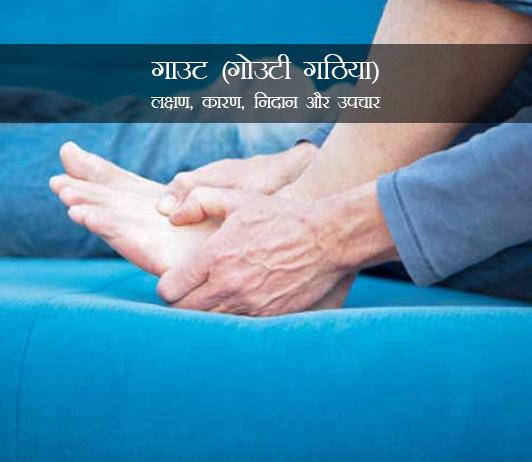 Gout in Hindi