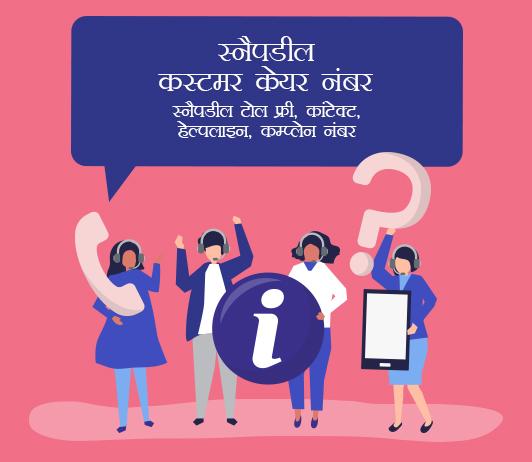 Snapdeal Customer Care Numbers in Hindi स्नैपडील कस्टमर केयर नंबर: स्नैपडील टोल फ्री, कांटेक्ट, हेल्पलाइन, कम्प्लेन नंबर