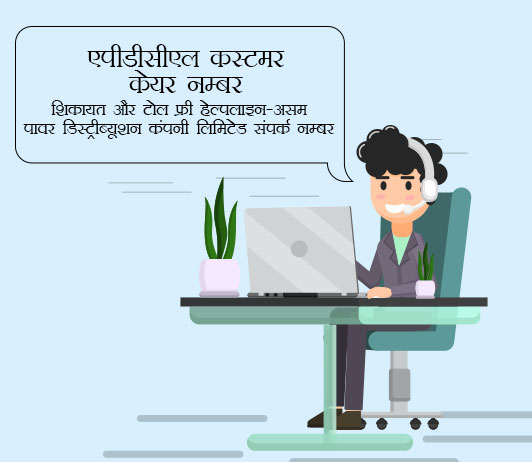 apdcl customer care number in hindi