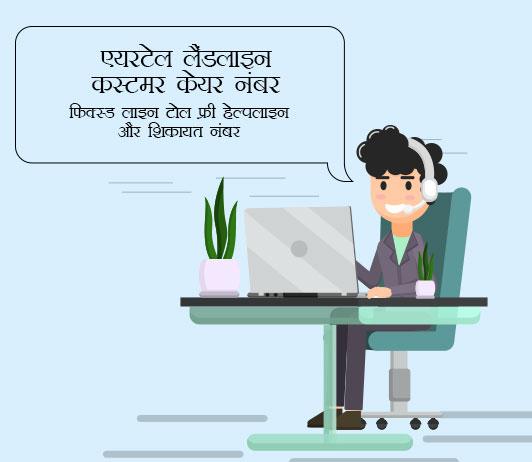 airtel landline customer care number in hindi