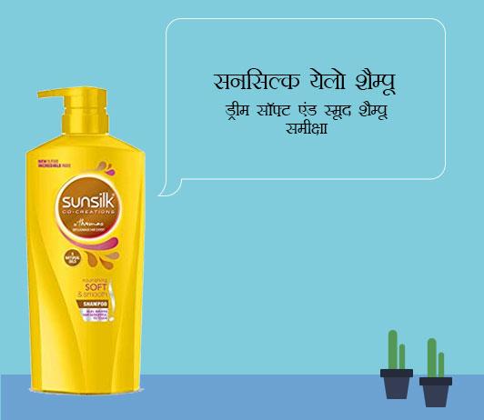 Sunsilk Yellow Shampoo Review & Rating in Hindi