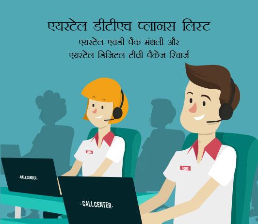 [UPDATED 2019] Airtel Digital TV Recharge Plans And Airtel DTH Channel List In Hindi एयरटेल डिजिटल टीवी रिचार्ज प्लान 2019: एयरटेल डिजिटल टीवी मंथली पैकेज