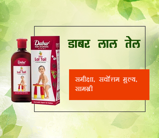 Dabur Lal Tail ke fayde aur nuksan in Hindi