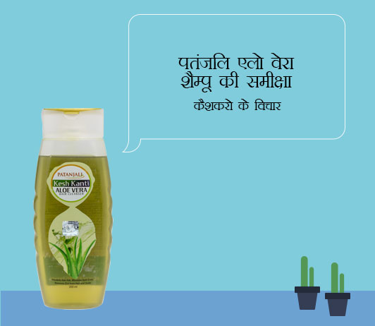 Patanjali Aloe Vera Shampoo Review & Ratings in Hindi