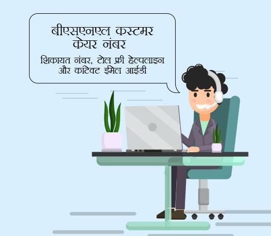[2019] BSNL Customer Care Number In Hindi बीएसएनएल कस्टमर केयर नंबर: बीएसएनएल शिकायत नंबर, टोल फ्री हेल्पलाइन