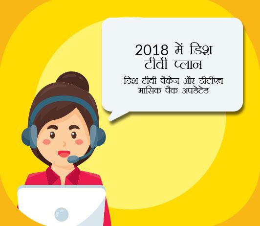 dish tv plans in hindi