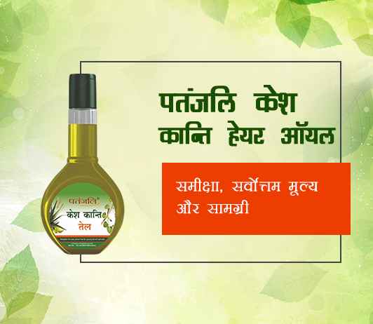 Patanjali Kesh Kanti Hair Oil ke fayde aur nuksan in Hindi