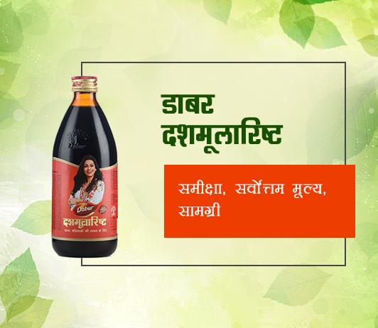 Dabur Dashmularishta ke fayde aur nuksan in Hindi