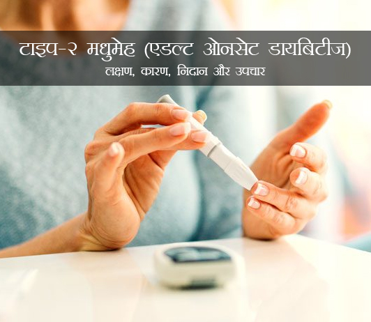 Type 2 Diabetes in Hindi