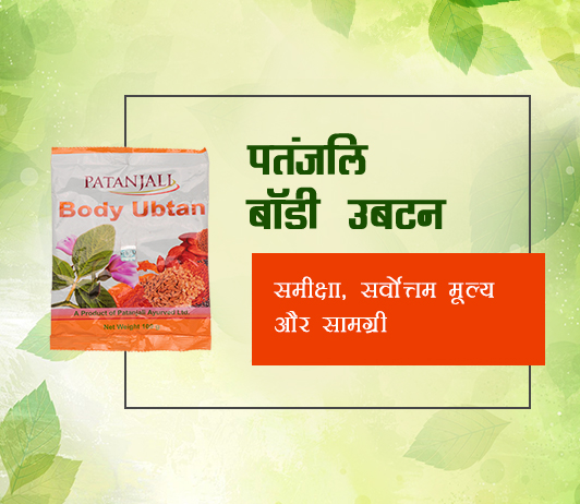 Patanjali Body Ubtan ke fayde aur nuksan in hindi
