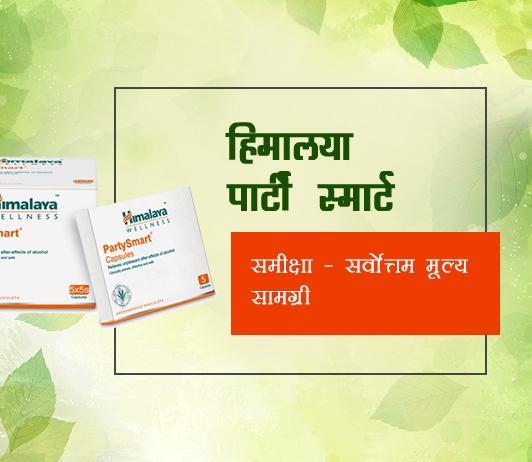 Himalaya Party Smart ke fayde aur nuksan in Hindi