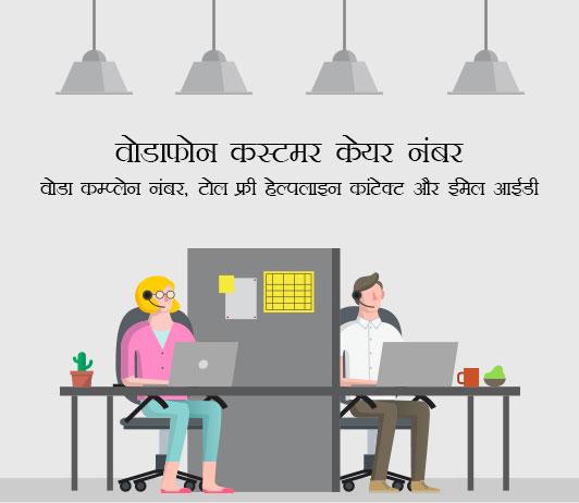 All States Vodafone Customer Care Number in Hindi वोडाफोन कस्टमर केयर नंबर, वोडा कम्प्लेन नंबर, टोल फ्री हेल्पलाइन कांटेक्ट और ईमेल आईडी