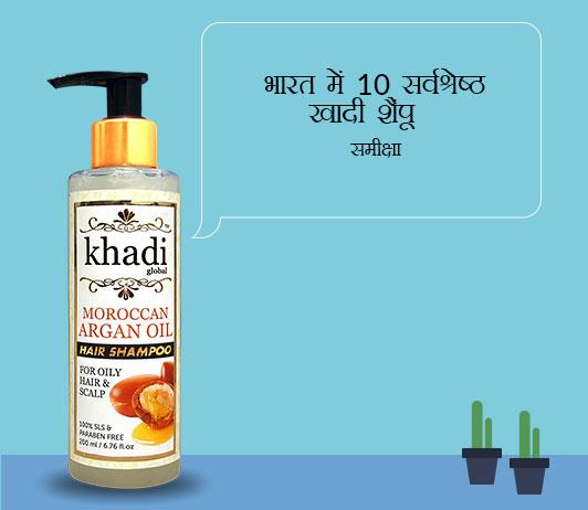 Best Khadi Shampoos In India in Hindi