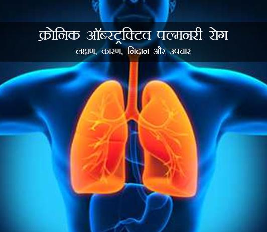 Chronic Obstructive Pulmonary Disease in Hindi