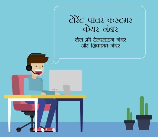 [2019] Torrent Power Customer Care In Hindi टोरेंट पावर कस्टमर केयर नंबर: टोरेंट पावर हेल्पलाइन, टोल फ्री नंबर
