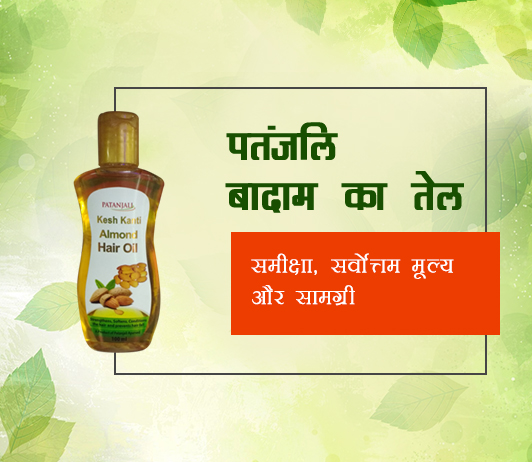 Patanjali Almond Oil ke fayde aur nuksan in Hindi