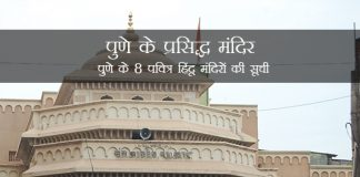 Famous Temples in Pune in Hindi