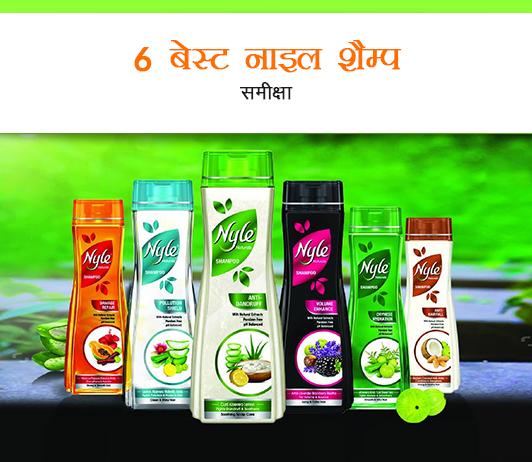 Best Nyle Shampoo in Hindi