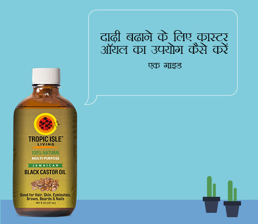 How To Use Castor Oil For Beard Growth in Hindi