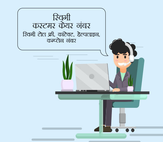 swiggy customer care number in hindi