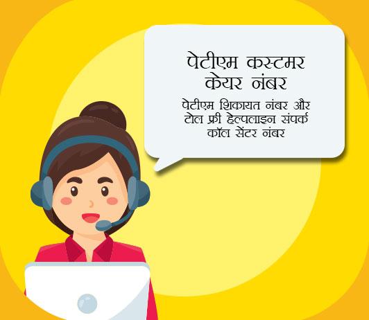 Paytm Customer Care Number in Hindi पेटीएम कस्टमर केयर नंबर: पेटीएम शिकायत नंबर और टोल फ्री हेल्पलाइन संपर्क [कॉल सेंटर नंबर]