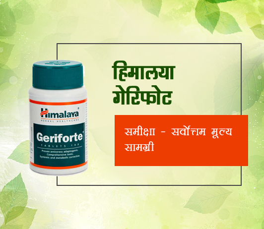 Himalaya Geriforte ke fayde aur nuksan in Hindi