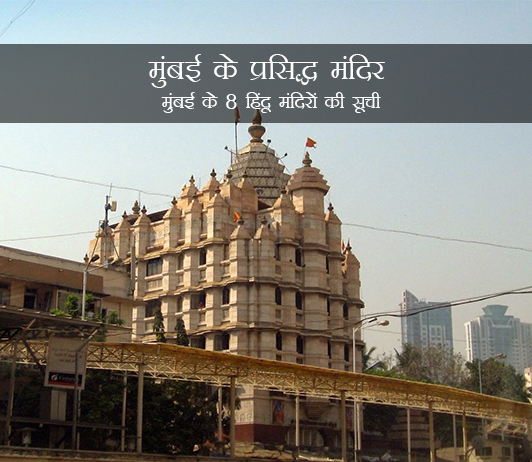 Famous Temples in Mumbai in Hindi