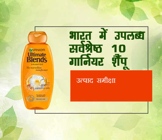 Best 10 Garnier Shampoos In India