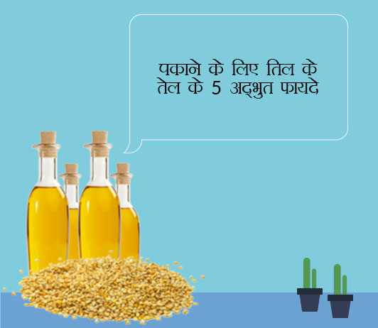 Advantages of Sesame Oil For Cooking in Hindi