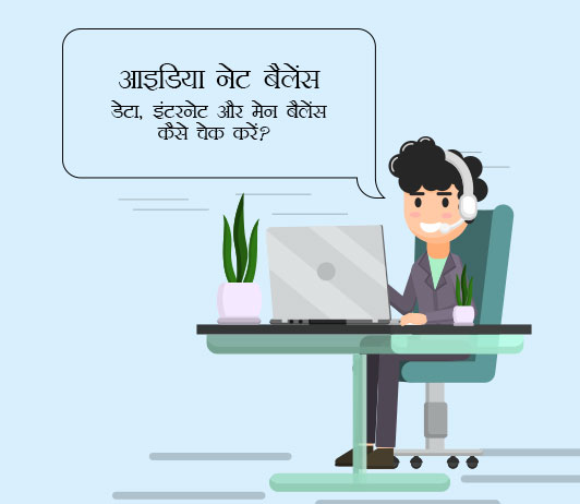idea net balance in hindi