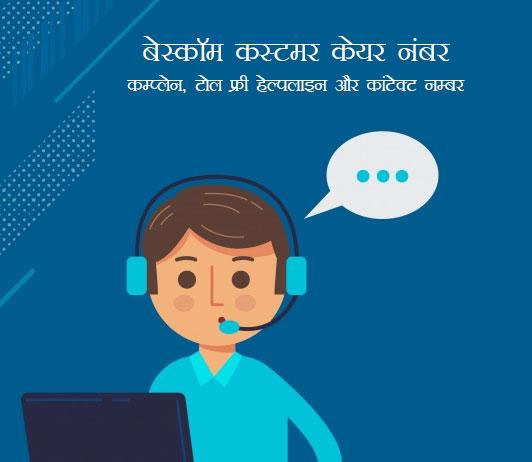 bescom customer care number in hindi