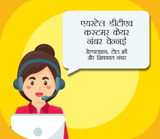 Airtel DTH Customer Care Number Chennai in Hindi एयरटेल डीटीएच कस्टमर केयर नंबर चेन्नई: हेल्पलाइन, टोल फ्री और शिकायत नंबर