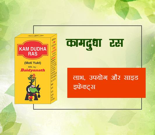 Kamdudha Ras ke fayde aur nuksan in Hindi