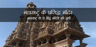 Famous Temples in Maharashtra in Hindi