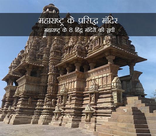 Famous Temples in Maharashtra in Hindi