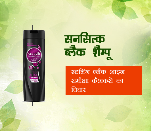 Sunsilk Black Shampoo Review & Rating CashKaro Verdict in Hindi