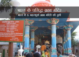 Famous Brahma Temples in India in Hindi