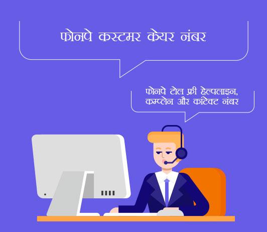 Phonepe Customer Care Number in Hindi फोनपे कस्टमर केयर नंबर: फोनपे टोल फ्री हेल्पलाइन, कम्प्लेन और कांटेक्ट नंबर