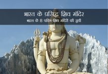 Famous Shiva Temples in India in Hindi