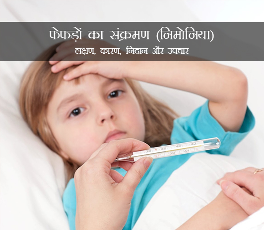 Lung infection in Hindi