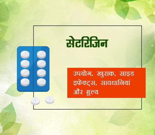 Cetirizine in Hindi