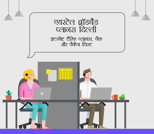 [2019] Airtel Broadband Plans Delhi In Hindi एयरटेल ब्रॉडबैंड प्लान दिल्ली